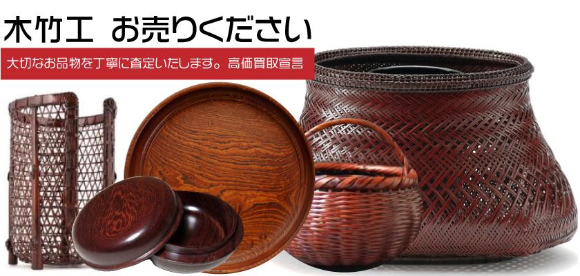 木竹工 高価買取