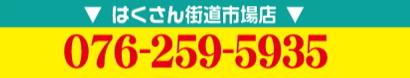 石川県金沢市、白山市のリサイクルショップはくさん街道市場店の電話番号の画像