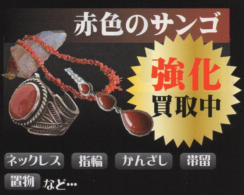 血赤珊瑚の買取強化中の画像ネックレス、指輪、帯留の画像