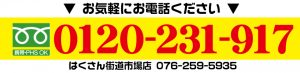リサイクルショップ ジャムルKのフリーダイヤル電話番号の画像