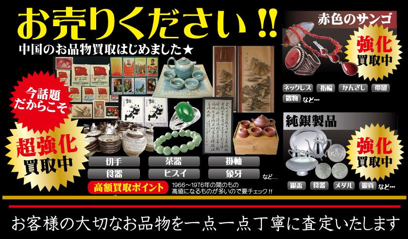 石川県、金沢市、小松市、白山市、能美市、の中国茶器、珊瑚、銀製品の買取の画像です
