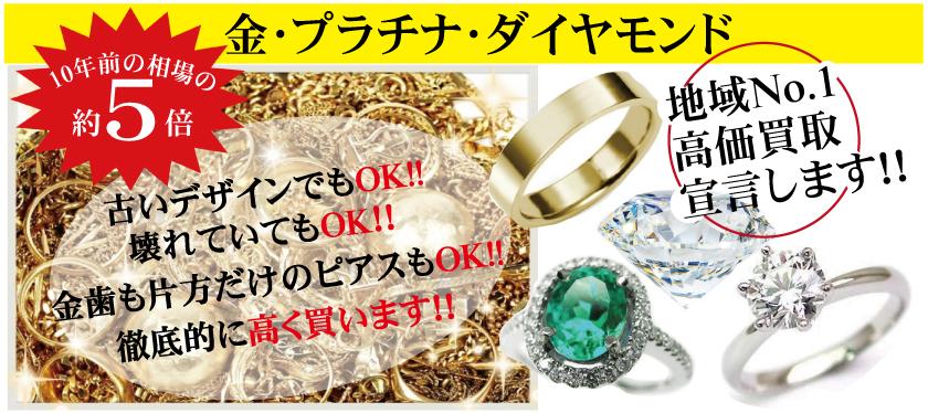 金プラチナダイヤモンド高価買取します
