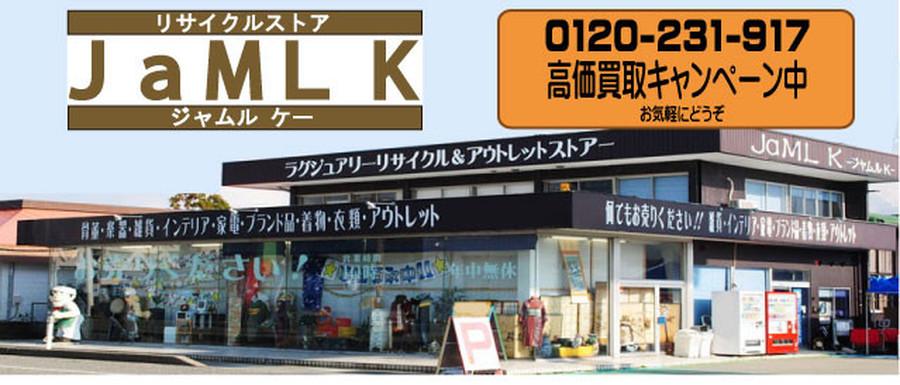 リサイクルショップ ジャムルK小松本店