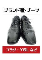 石川県、ブランド、靴の買取写真
