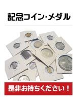 記念硬貨の買取をさせて頂きます。
