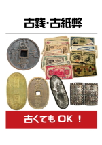 金沢の古銭の買取種類の写真