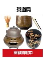 茶道具の買取、高額査定の画像