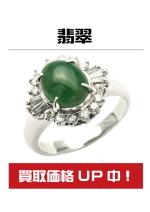 石川県、指輪、翡翠の買取画像