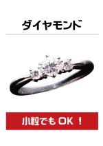 石川県、金沢市、ダイヤモンドの買取画像