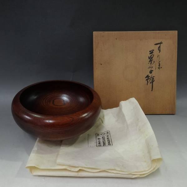 鈴木表朔 すり漆 菓子鉢の画像
