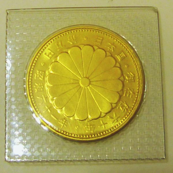 10万円金貨 昭和61年 昭和天皇陛下御即位記念 御在位60年 記念硬貨