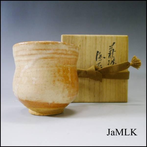 11代  坂高麗左衛門  萩焼 酒杯 盃