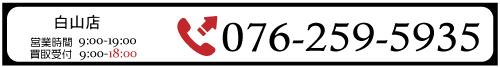 076-259-5935