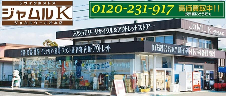 小松本店写真