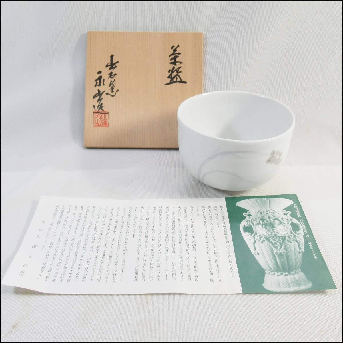 茶道具  出石焼 永澤 永山抹茶碗